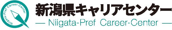 新潟県キャリアセンター